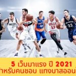 5 webbetting basketball